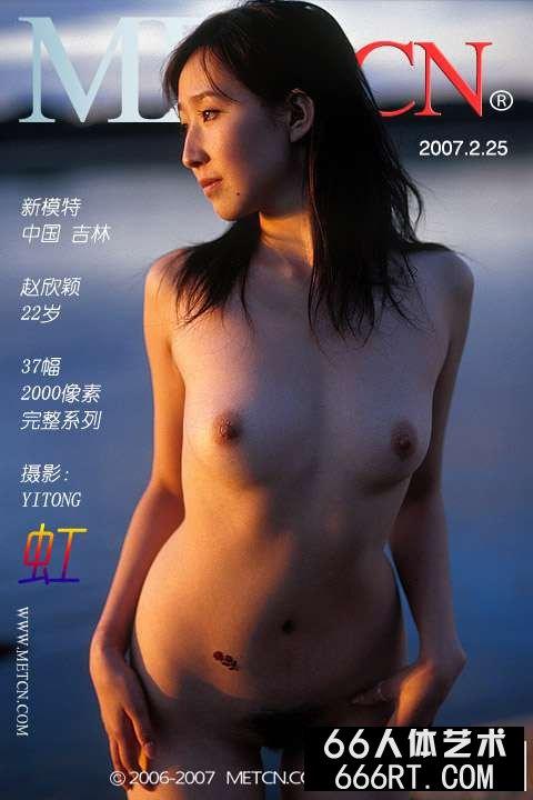 《虹》新模赵欣颖07年2月25日作品_gogo人体艺术组