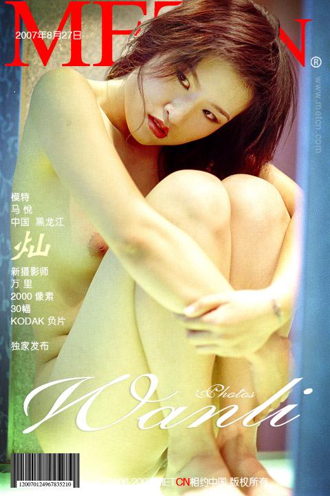 《灿》超模马悦07年8月27日作品