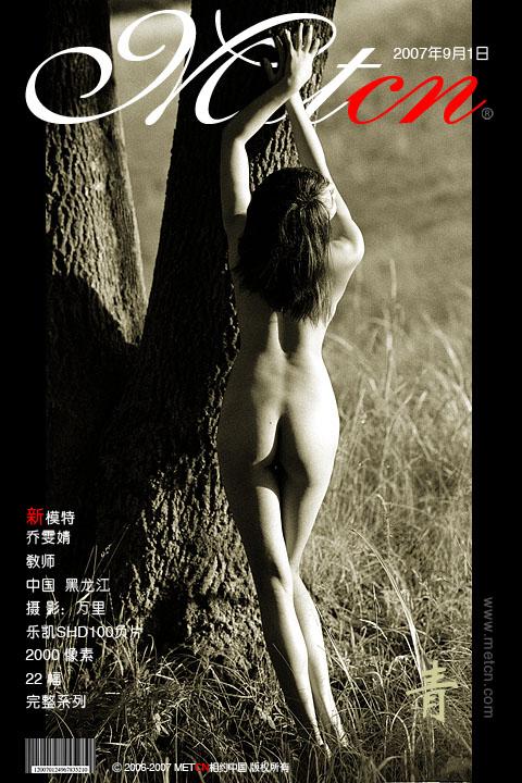 亚洲乱亚洲乱妇50P_《青》乔雯婧07年9月1日外拍人体