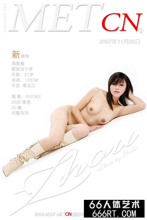 《zhou》周惠楠07年11月26日人体