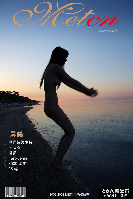 《晨曦》国模关薇绮08年8月26日作品