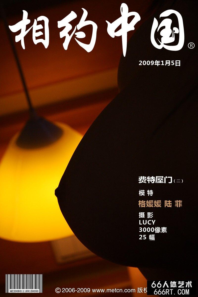 《费特屋门2》陆菲、格媛媛09年1月5日棚拍_桐谷まつり
