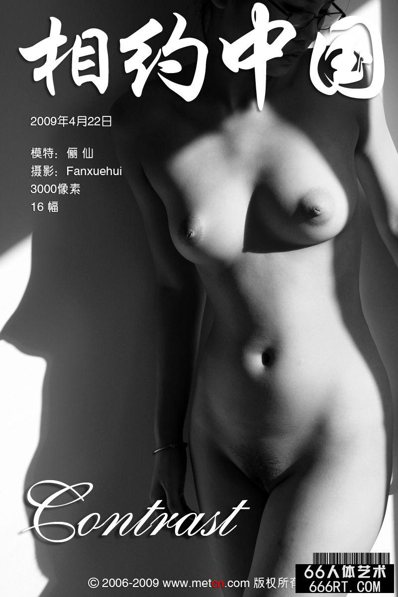 豆豆中国人体艺术摄影,《Contrast》俪仙09年4月22日棚拍