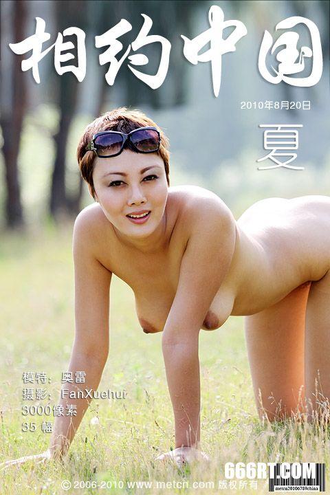 西西大胆一一中国正版_《夏》美模奥雷10年8月20日外拍