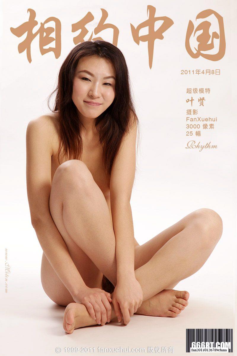 《Rhythm》裸模叶贤11年4月8日室拍