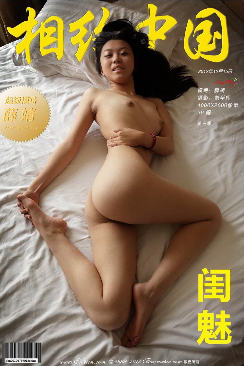 《闺魅》薛婧12年12月15日室拍