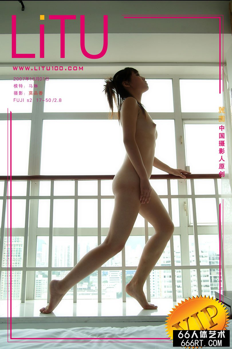 名模马琳07年国庆公寓室拍