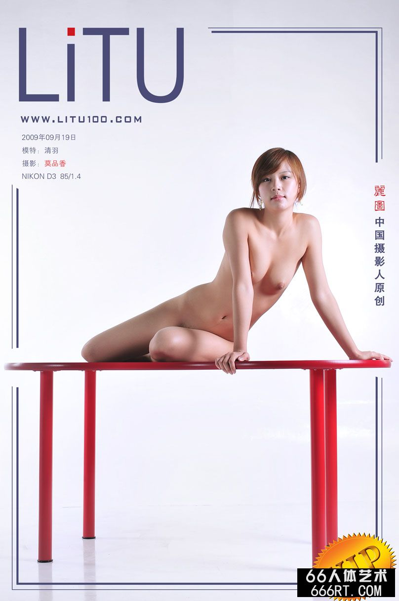推女神清羽09年9月19日棚拍人体