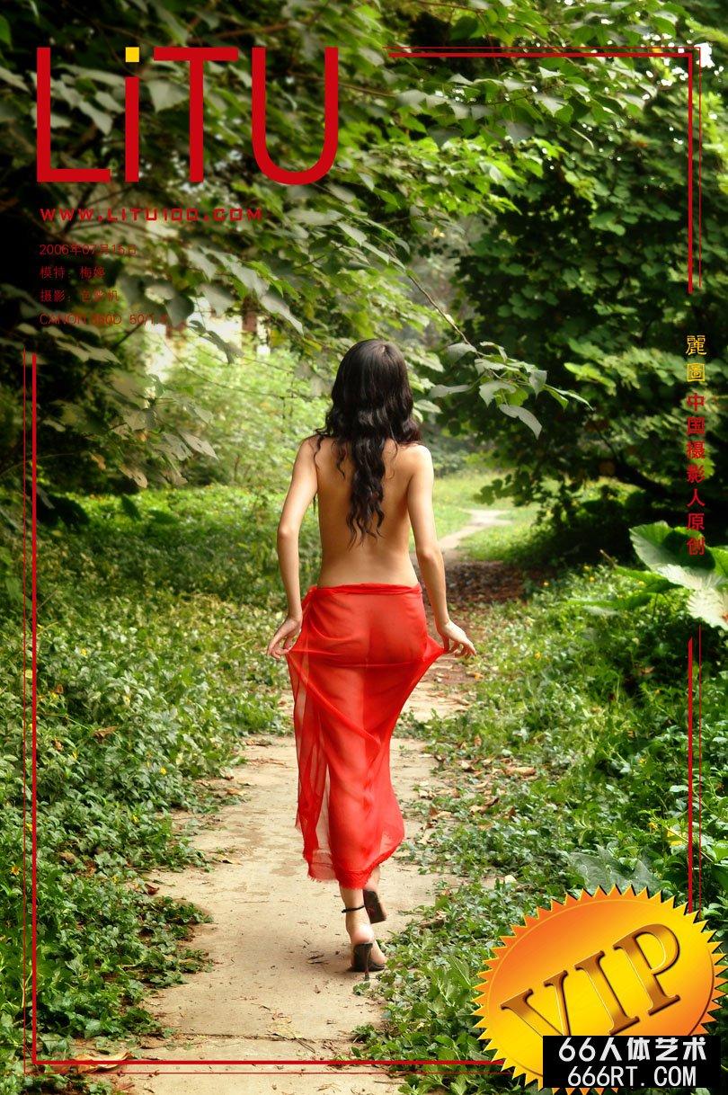 嫩模梅婷06年7月15日外拍人体