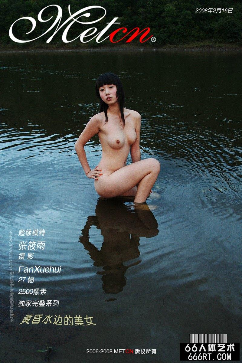 《黄昏水边的靓女》张筱雨08年2月16日作品